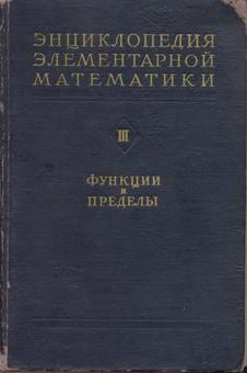 Энциклопедия элементарной математики. Том 3. Функции и пределы.