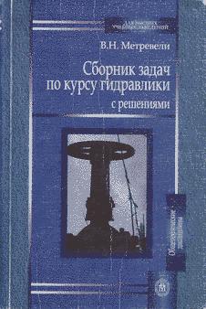 Сборник задач по курсу гидравлики с решениями.