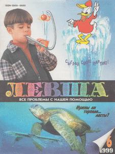Левша. Выпуск №6 за июнь 1999 года.