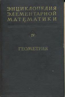 Энциклопедия элементарной математики. Том 4. Геометрия.