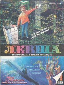 Левша. Выпуск №2 за февраль 1999 года.