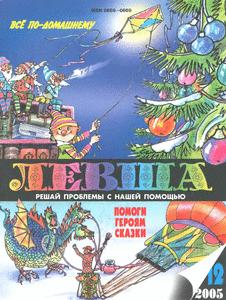 Левша. Выпуск №12 за декабрь 2005 года.