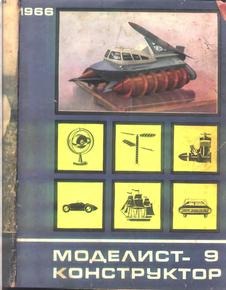 Моделист - конструктор. Выпуск №9 за сентябрь 1966 года.