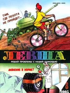 Левша. Выпуск №8 за август 2005 года.