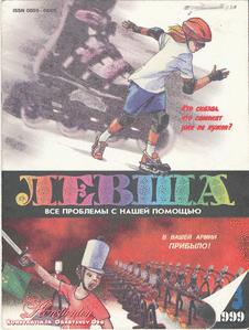 Левша. Выпуск №3 за март 1999 года.
