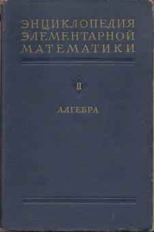 Энциклопедия элементарной математики. Том 2. Алгебра