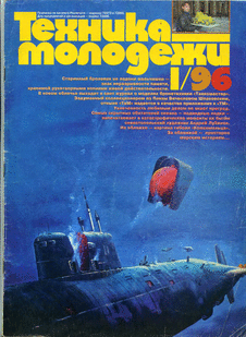 Техника - молодежи. Выпуск №1 за январь 1996 года.