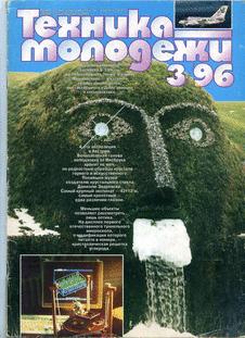 Техника - молодежи. Выпуск №3 за март 1996 года.