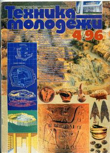Техника - молодежи. Выпуск №4 за апрель 1996 года.