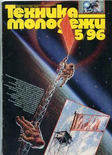 Техника - молодежи. Выпуск №5 за май 1996 года.