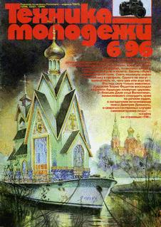 Техника - молодежи. Выпуск №6 за июнь 1996 года.