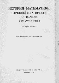 История математики с древнейших времен до начала XIX столетия. Том 2.
