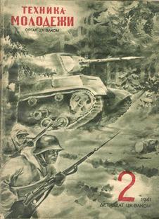 Техника - молодежи. Выпуск №2 за февраль 1941 года.
