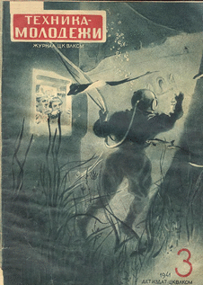 Техника - молодежи. Выпуск №3 за март 1941 года.