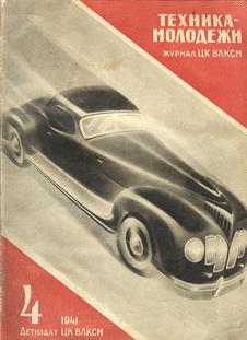 Техника - молодежи. Выпуск №4 за апрель 1941 года.