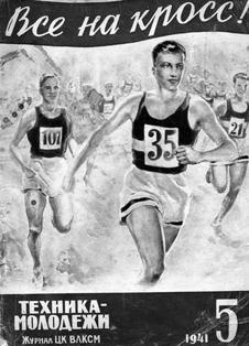 Техника - молодежи. Выпуск №5 за май 1941 года.