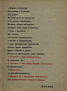 Техника - молодежи. Выпуск №2 за февраль 1934 года.