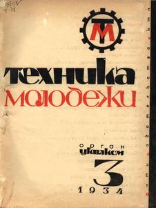 Техника - молодежи. Выпуск №3 за март 1934 года.