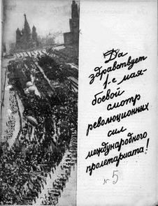 Техника - молодежи. Выпуск №5 за май 1934 года.