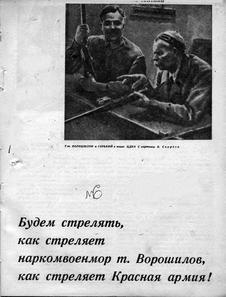 Техника - молодежи. Выпуск №6 за июнь 1934 года.