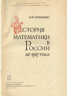 История математики в России до 1917 года.