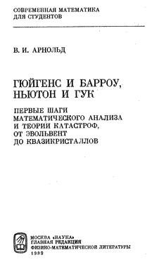 Гюйгенс и Барроу, Ньютон и Гук - Первые шаги математического анализа и теории катастроф.