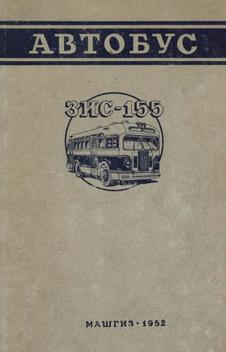 Автобус ЗИС - 155
