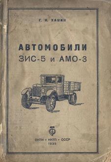 Автомобили ЗИС - 5 и АМО - 3