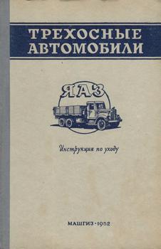 Трехосные автомобили ЯАЗ