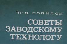 Советы заводскому технологу