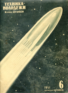 Техника - молодежи. Выпуск №6 за июнь 1941 года.