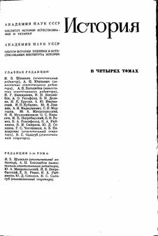 История отечественной математики. Том 1. С древнейших времен до конца XVIII в.