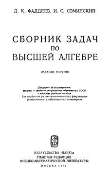 Сборник задач по высшей алгебре.