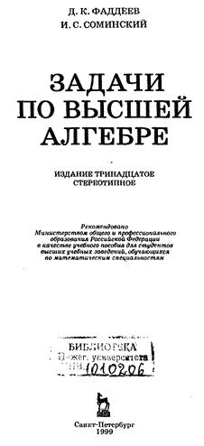 фадеев соминский задачник pdf