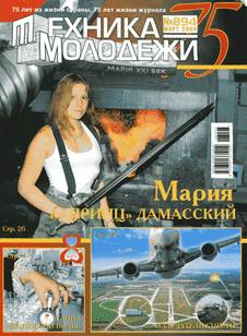 Техника - молодежи. Выпуск №3 за март 2008 года.