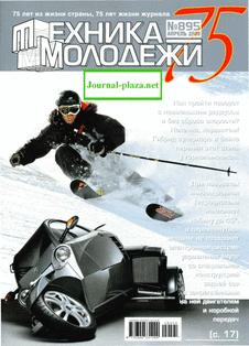 Техника - молодежи. Выпуск №4 за апрель 2008 года.
