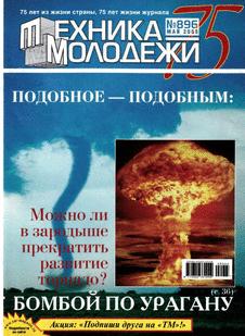 Техника - молодежи. Выпуск №5 за май 2008 года.