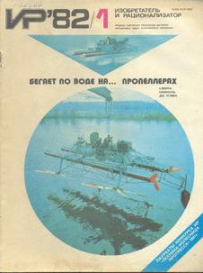 Изобретатель и рационализатор. Выпуск №1 за январь 1982 года.