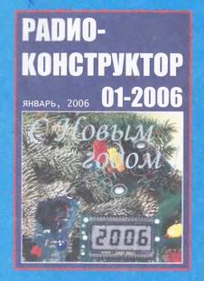 Радиоконструктор. Выпуск №1 за январь 2006 года.
