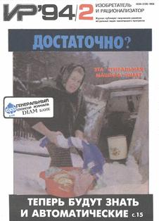 Изобретатель и рационализатор. Выпуск №2 за февраль 1994 года.