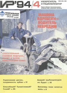 Изобретатель и рационализатор. Выпуск №4 за апрель 1994 года.