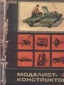 Моделист - конструктор. Выпуск №4 за апрель 1966 года.
