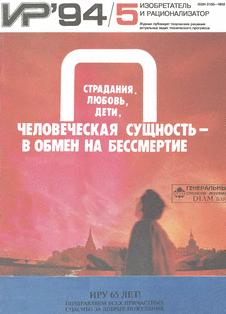 Изобретатель и рационализатор. Выпуск №5 за май 1994 года.
