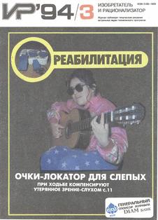 Изобретатель и рационализатор. Выпуск №3 за март 1994 года.