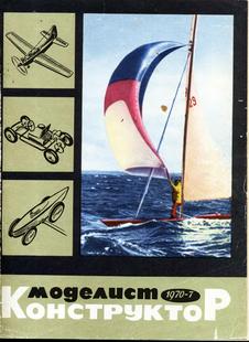 Моделист - конструктор. Выпуск №7 за июль 1970 года.