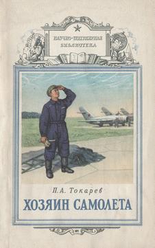 Хозяин самолета: Рассказ об авиационном механике.