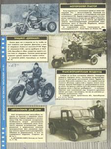 Моделист - конструктор. Выпуск №2 за февраль 1993 года.