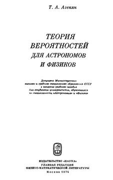 Теория вероятностей для астрономов и физиков.