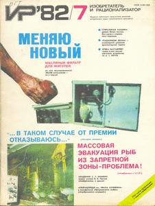 Изобретатель и рационализатор. Выпуск №7 за июль 1982 года.