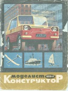 Моделист - конструктор. Выпуск №1 за январь 1970 года.